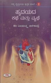 Hrudayada Kathe Mathu Vyathe