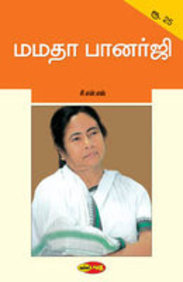 Mamata Bannerjee