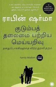 Family Wisdom : Tamil