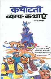 Kachodthi Veng Kathaye