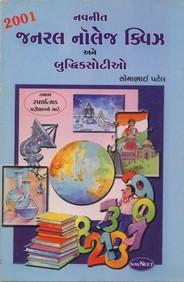 Navneet General Knowledge Quiz (Gujarati)