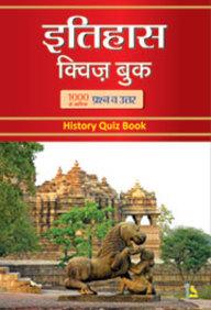Itihas Quiz Book