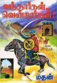 Vanthargal Vendargal