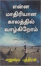 Enna Maathiriyaana Kaalaththil Vaazhikirom