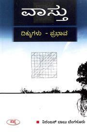 Vastu - Dikkugalu Prabhava