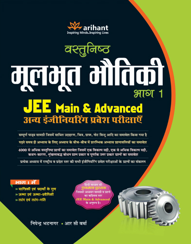 Vastunisth Moolbhoot Bhotiki Bhaag 1 - JEE Main & Advanced (Hindi) price comparison at Flipkart, Amazon, Crossword, Uread, Bookadda, Landmark, Homeshop18