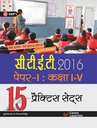 CTET Paper I 15 Practice Sets(Class I-V) (Hindi) 2016