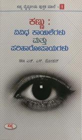 Kannu : Vividha Kayilegalu Mattu Pariharopayagalu Sapna Vaidyakeeya Pustaka Male 1