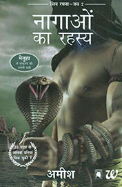 The Secret of the Nagas (Hindi) price comparison at Flipkart, Amazon, Crossword, Uread, Bookadda, Landmark, Homeshop18