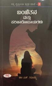 Banjetana Mathu Pariharopayagalu