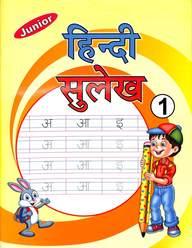 Junior Hindi Sulekh 1