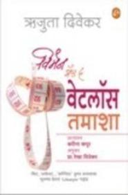 Women and the Weightloss Tamasha (Marathi) price comparison at Flipkart, Amazon, Crossword, Uread, Bookadda, Landmark, Homeshop18