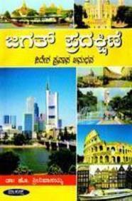 Jagath Pradakshine