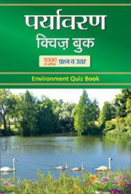 Paryavaran Quiz Book