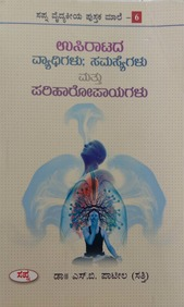 Usiratada Vyadhigalu Samasyegalu Mattu             Pariharopayagalu : Sapna Vaidyakeeya Pustaka M