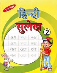 Junior Hindi Sulekh 2