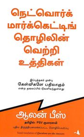 Question Are The Answers : Tamil