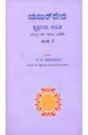 Yajur Veda Taittriya Samhita - Kanda 1
