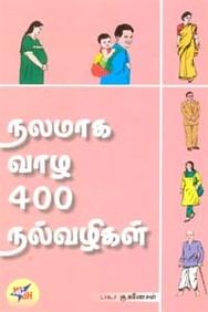 Nalamaaka Vaazha 400 Nalvazhikal