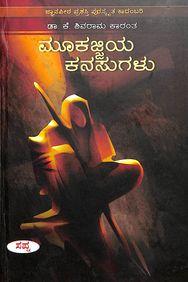 Mookajjiya Kanasugalu