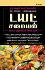 Diet Samayal