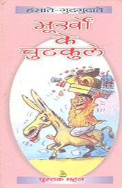 Murk Ke Chutpule : Hindi