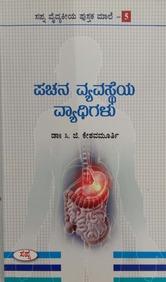 Pachana Vyavastheya Vyadhigalu : Sapna Vaidyakeeya Pustaka Male 5