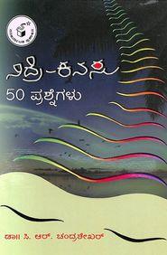 Nidre Kanasu 50 Prashnegalu - 1918