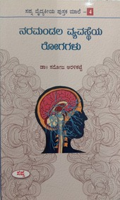 Naramandala Vyavastheya Rogagalu : Sapna           Vaidyakeeya Pustaka Male 4