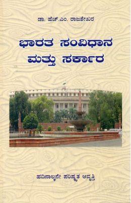 Bharata Samvidhana Mattu Sarkara 1950