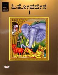 Hitopadesha 1 - Wilco Picture Library