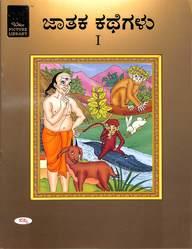 Jathaka Kathegalu 1 - Wilco Picture Library