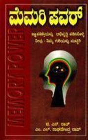 Memory Power - Jnapakashaktiyannu Abhivruddi Padis Ikolli Neevu Nimma Guriyannu Muttiri
