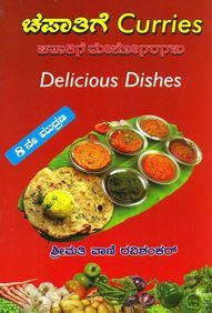Chapathige Curries
