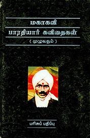 Mahakavi Bharathiyar Kavidhaigal