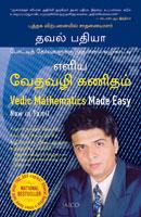 Eliya Vedavazhi Kanidam; Vedic Mathematics Made    Easy