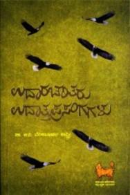 Udaracharitharu Udattaprasangagalu