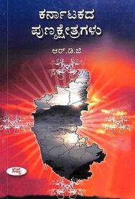 Karnatakada Punyakshetragalu