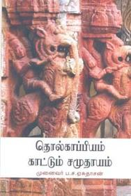Tholkappiyam Kattum Samuthayam