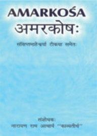 Trisati (hindi Translation)