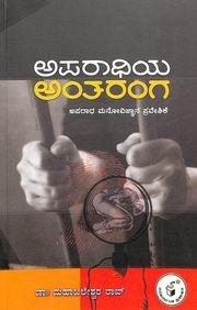 Aparaadhiya Antaranga Aparaadha Manoijnaana Praveshike