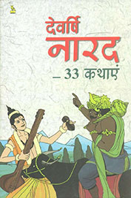 Devarshi Naradh 33 Kathayein