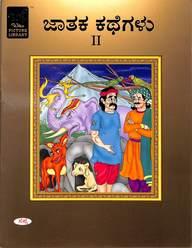 Jathaka Kathegalu 2 - Wilco Picture Library