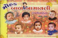 Mohak Bal Namavali (Gujarati)