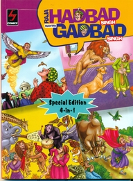 Raja Hadbad Singh Mantri Gadbad Singh 4 In 1