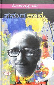 Image result for gopalakrishna adiga books