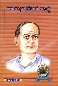 Dadasaheb Phalke - Sapna Divya Darshana Male