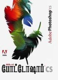 Adobe Photoshop Cs W/Cd