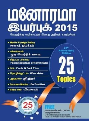 Manorama Yearbook 2017 W/Cd