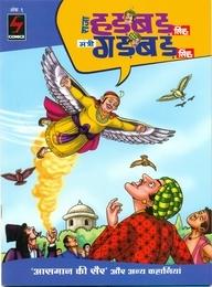 Raja Hadbad Singh Mantri Gadbad Singh : Aasmaan   Ki Sowr Aur Anya Kahaniya 1